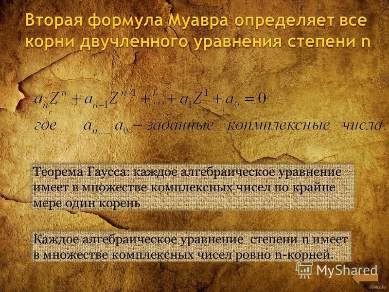 Теорема Гаусса: каждое алгебраическое уравнение имеет в множестве комплексных чисел по крайне мере один корень Каждое алгебраическое уравнение степени n имеет в множестве комплексных чисел ровно n-корней.
