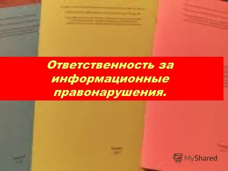 Ответственность за информационные правонарушения.