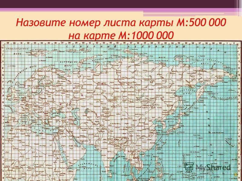 Назовите номер листа карты М:500 000 на карте М:1000 000