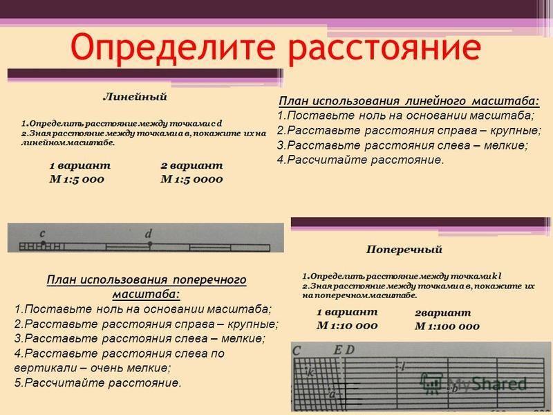 Определите расстояние План использования поперечного масштаба: 1. Поставьте ноль на основании масштаба; 2. Расставьте расстояния справа – крупные; 3. Расставьте расстояния слева – мелкие; 4. Расставьте расстояния слева по вертикали – очень мелкие; 5.