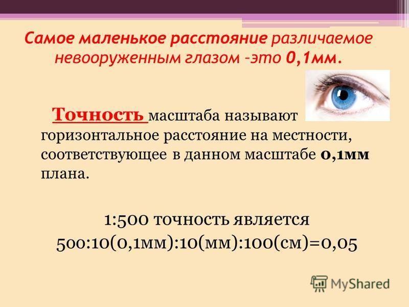 Самое маленькое расстояние различаемое невогоруженным глазом –это 0,1 мм. Точность масштаба называют горизонтальное расстояние на местности, согответствующее в данном масштабе 0,1 мм плана. 1:500 точность является 5 ого:10(0,1 мм):10(мм):100(см)=0,05