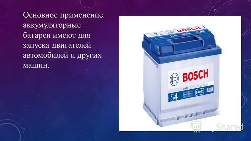 Основное применение аккумуляторные батареи имеют для запуска двигателей автомобилей и других машин.