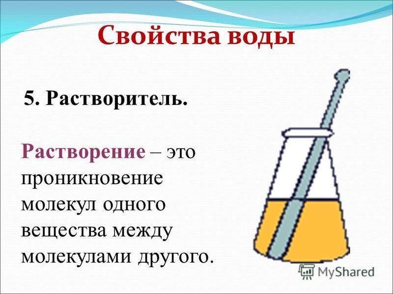 Свойства воды 5. Растворитель. Растворение – это проникновение молекул одного вещества между молекулами другого.