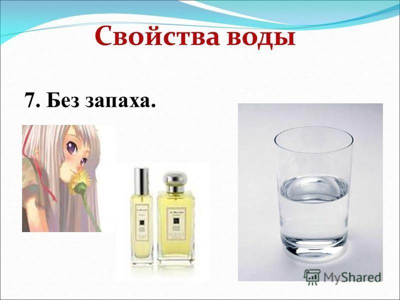 Свойства воды 7. Без запаха.