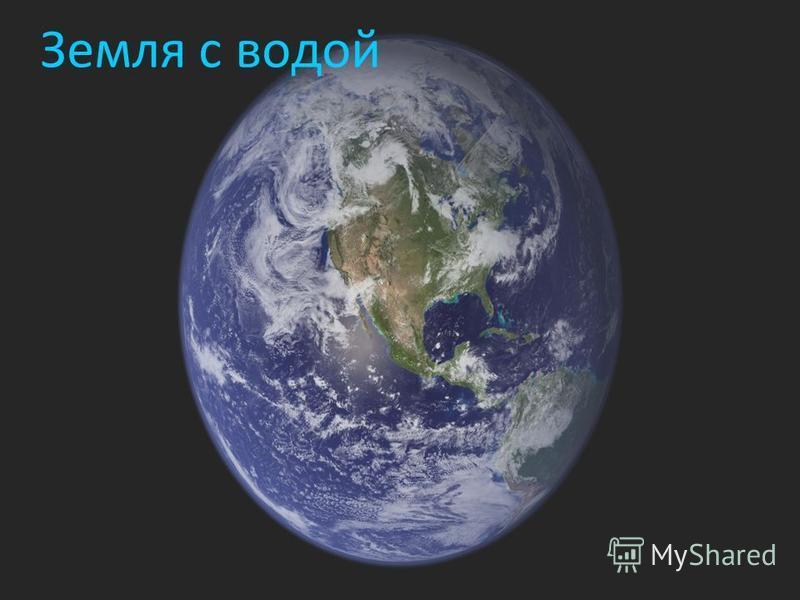 Земля с водой