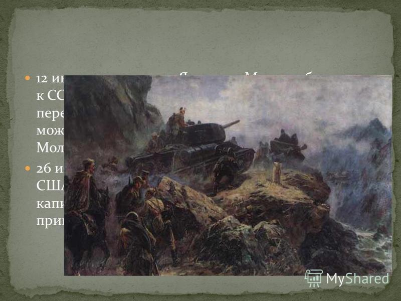 12 июля 1945 посол Японии в Москве обращается к СССР с просьбой о посредничестве в мирных переговорах. 13 июля ему сообщают, что ответ не может быть дан в связи с отъездом Сталина и Молотова в Потсдам. 26 июля 1945 на Потсдамской конференции США офиц