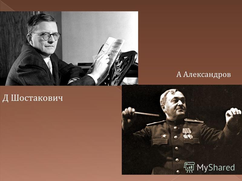 Д Шостакович А Александров