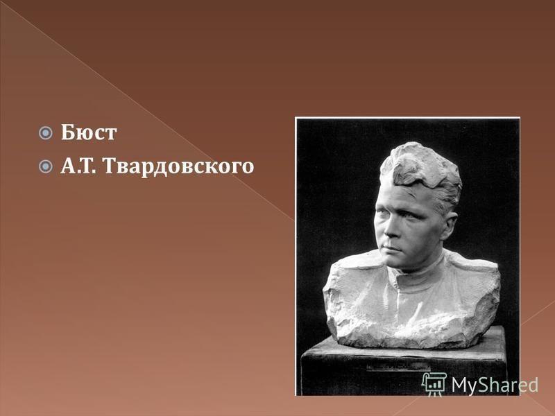 Бюст А. Т. Твардовского