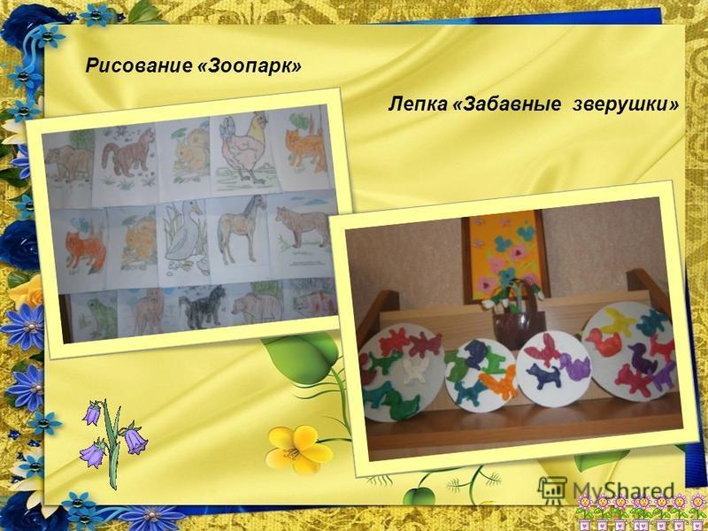 FokinaLida.75@mail.ru Рисование «Зоопарк» Лепка «Забавные зверушки»