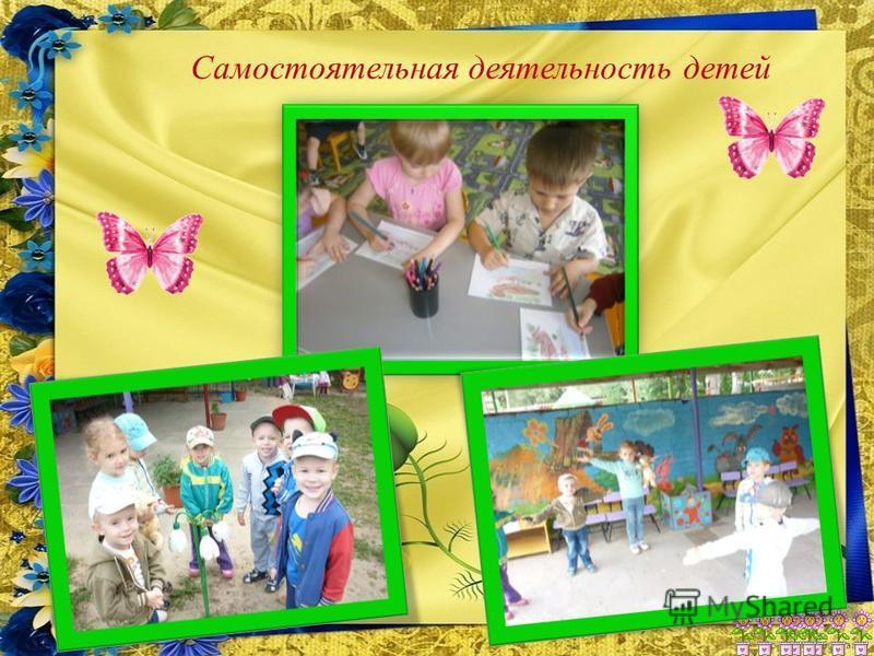 FokinaLida.75@mail.ru Самостоятельная деятельность детей