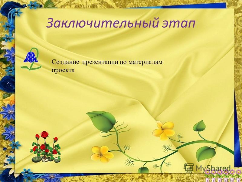 FokinaLida.75@mail.ru Заключительный этап Создание презентации по материалам проекта