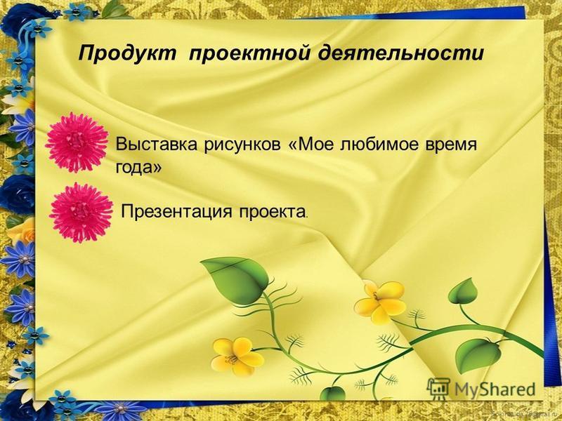 FokinaLida.75@mail.ru Продукт проектной деятельности Выставка рисунков «Мое любимое время года» Презентация проекта.
