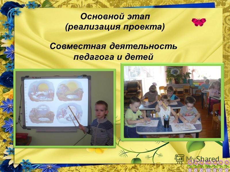 FokinaLida.75@mail.ru Основной этап (реализация проекта) Совместная деятельность педагога и детей