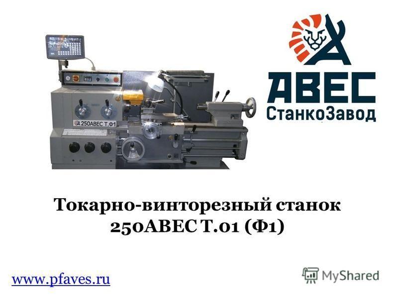 Токарно-винторезный станок 250АВЕС Т.01 (Ф1) www.pfaves.ru