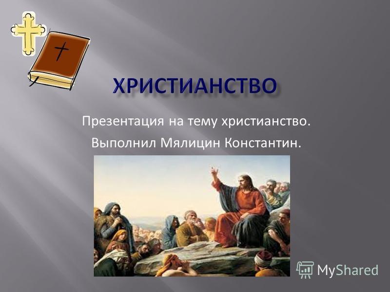 Презентация на тему христианство. Выполнил Мялицин Константин.