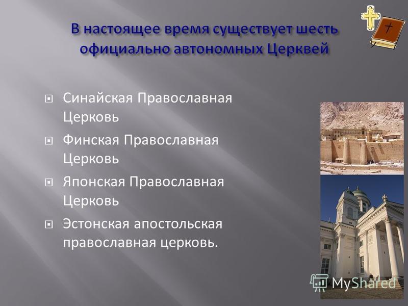 Синайская Православная Церковь Финская Православная Церковь Японская Православная Церковь Эстонская апостольская православная церковь.