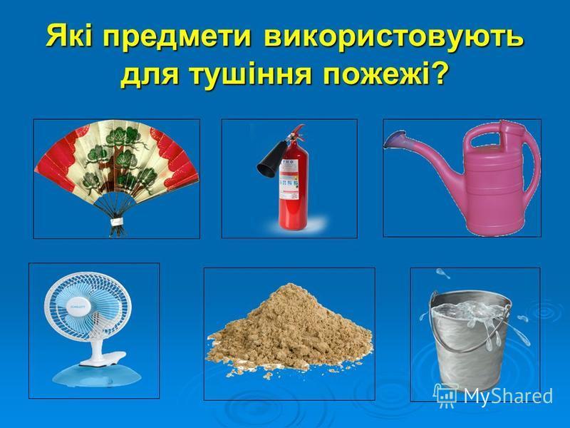 Які предмети використовують для тушіння пожежі?