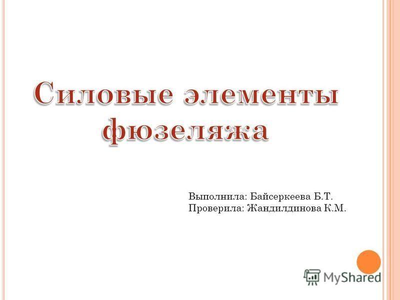 Выполнила: Байсеркеева Б.Т. Проверила: Жандилдинова К.М.