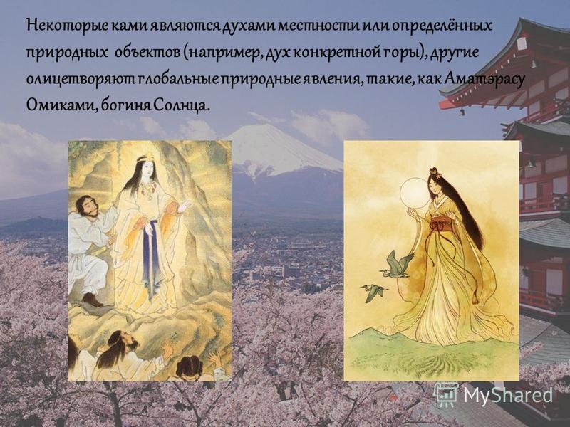 Некоторые коми являются духами местности или определённых природных объектов (например, дух конкретной горы), другие олицетворяют глобальные природные явления, такие, как Аматэрасу Омикоми, богиня Солнца.
