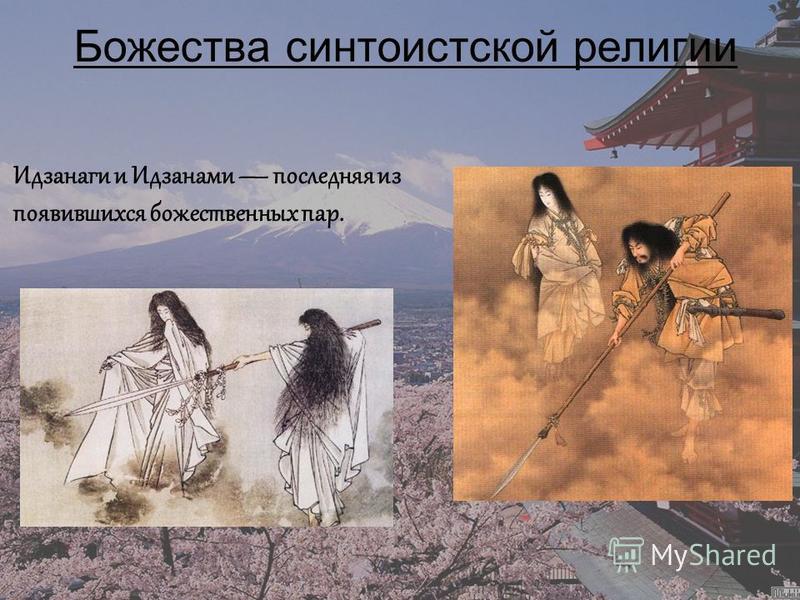 Божества сынтоистской религии Идзанаги и Идзанами последняя из появившихся божественных пар.
