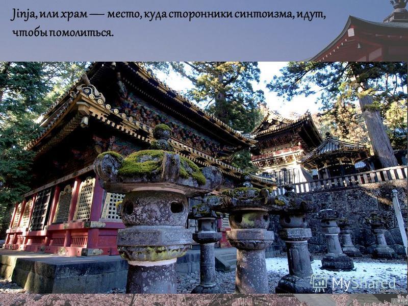 Jinja, или храм место, куда сторонники сынтоизма, идут, чтобы помолиться.