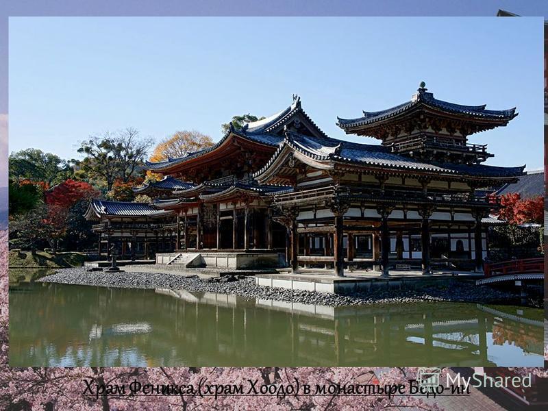Храм Феникса (храм Хоодо) в монастыре Бёдо-ин