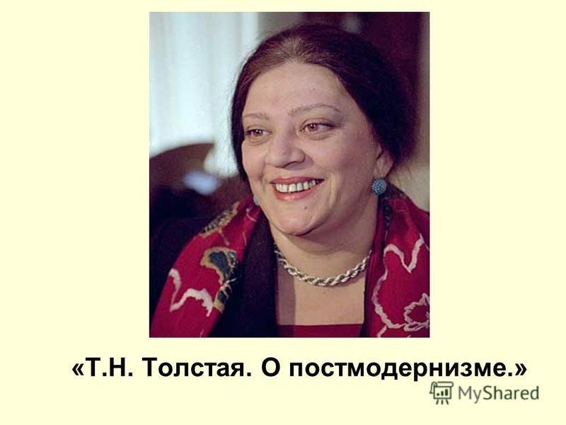 «Т.Н. Толстая. О постмодернизме.»