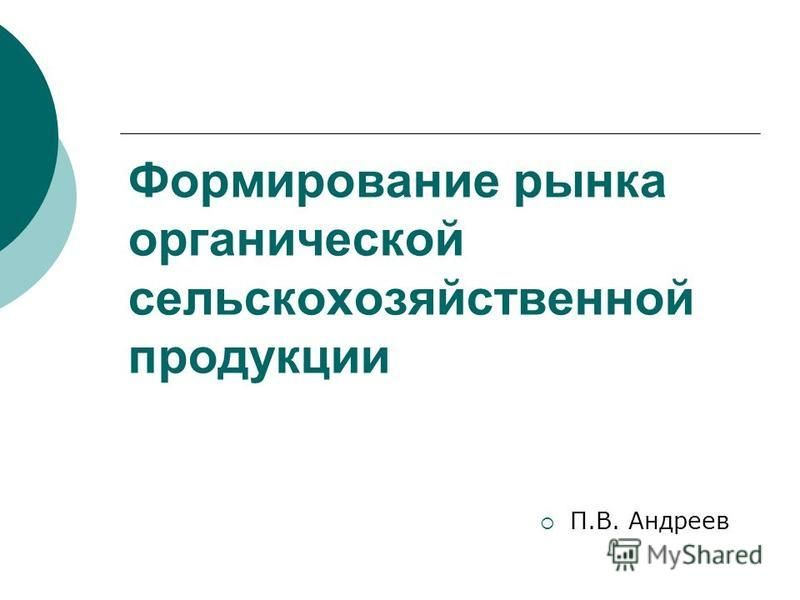 Формирование рынка органической сельскохозяйственной продукции П.В. Андреев