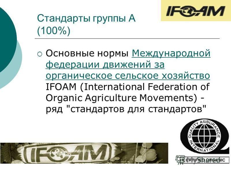 Стандарты группы А (100%) Основные нормы Международной федерации движений за органическое сельское хозяйство IFOAM (International Federation of Organic Agriculture Movements) - ряд