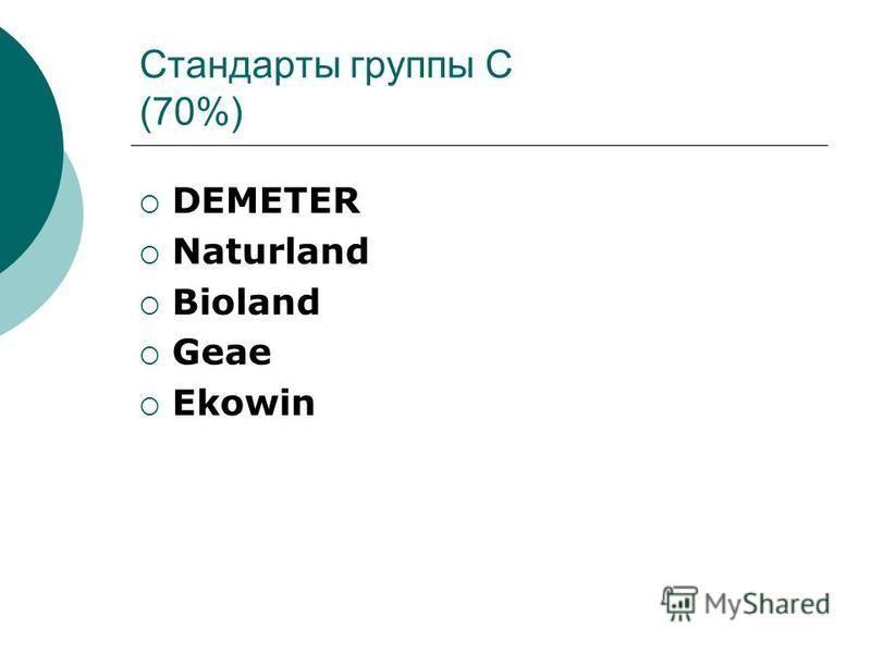 Cтандарты группы С (70%) DEMETER Naturland Bioland Geae Ekowin