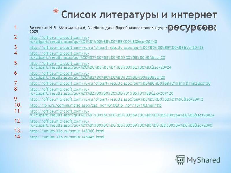 1. Виленкин Н.Я. Математика 6, Учебник для общеобразовательных учреждений. – М.:Мнемозина, 2009 2. http://office.microsoft.com/ru- ru/clipart/results.aspx?qu=%D1%81%D0%BB%D0%BE%D0%BD&sc=20#48 http://office.microsoft.com/ru- ru/clipart/results.aspx?qu