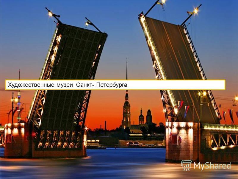 ХУДОЖЕСТ ВЕННЫЕ МУЗЕИ САНКТ- ПЕТЕРБУРГ А Художественные музеи Санкт- Петербурга