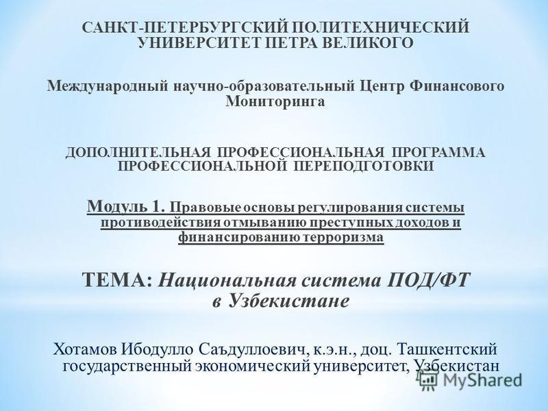 САНКТ-ПЕТЕРБУРГСКИЙ ПОЛИТЕХНИЧЕСКИЙ УНИВЕРСИТЕТ ПЕТРА ВЕЛИКОГО Международный научно-образовательный Центр Финансового Мониторинга ДОПОЛНИТЕЛЬНАЯ ПРОФЕССИОНАЛЬНАЯ ПРОГРАММА ПРОФЕССИОНАЛЬНОЙ ПЕРЕПОДГОТОВКИ Модуль 1. Правовые основы регулирования систем