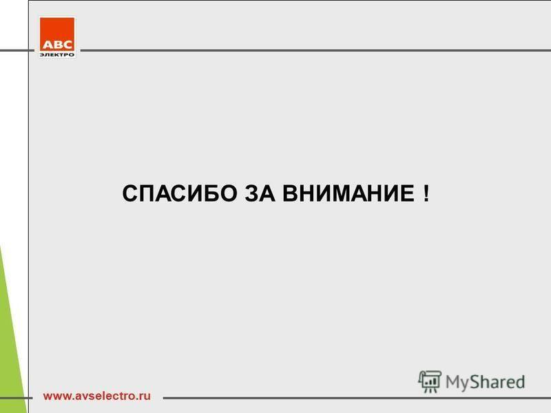 www.avselectro.ru СПАСИБО ЗА ВНИМАНИЕ !