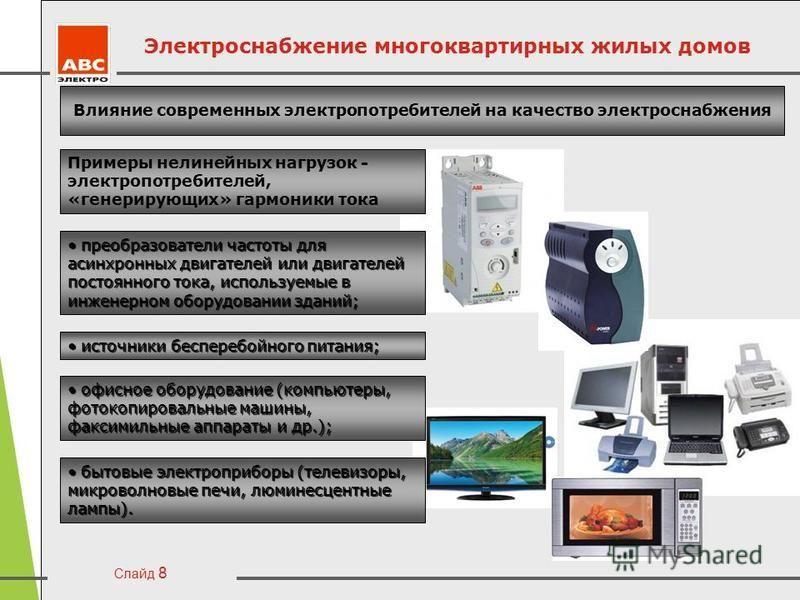 Слайд 8 Электроснабжение многоквартирных жилых домов Влияние современных электропотребителей на качество электроснабжения Примеры нелинейных нагрузок - электропотребителей, «генерирующих» гармоники тока преобразователи частоты для асинхронных двигате