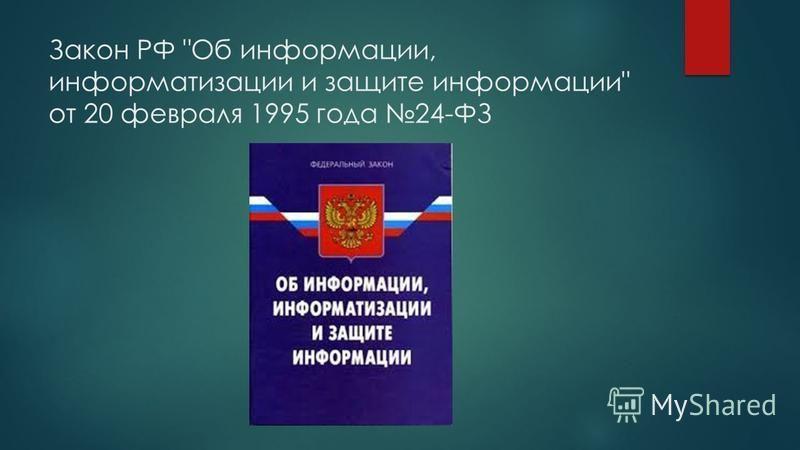 Закон РФ Об информации, информатизации и защите информации от 20 февраля 1995 года 24-ФЗ