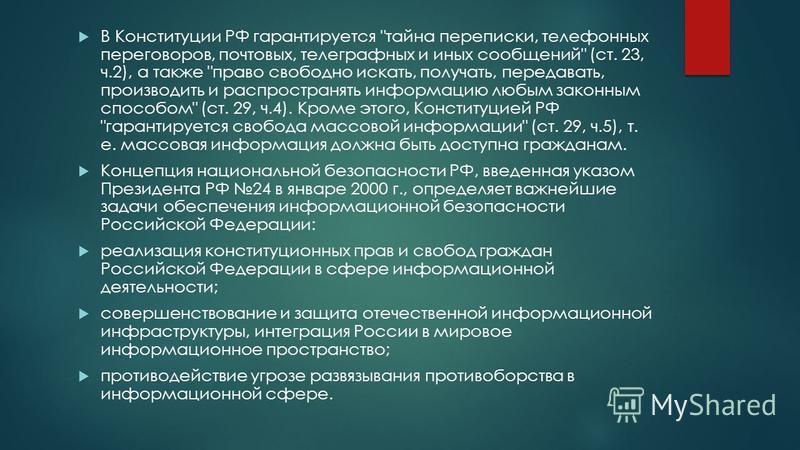 В Конституции РФ гарантируется