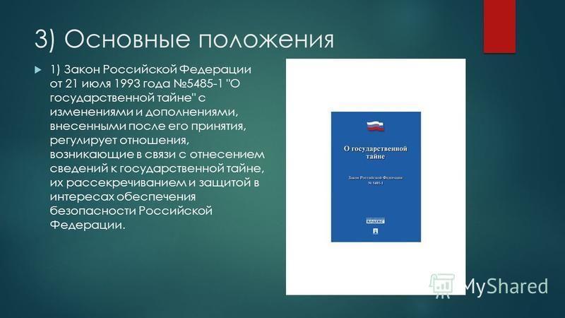 3) Основные положения 1) Закон Российской Федерации от 21 июля 1993 года 5485-1