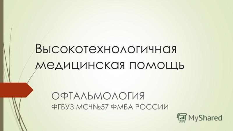 Высокотехнологичная медицинская помощь ОФТАЛЬМОЛОГИЯ ФГБУЗ МСЧ57 ФМБА РОССИИ