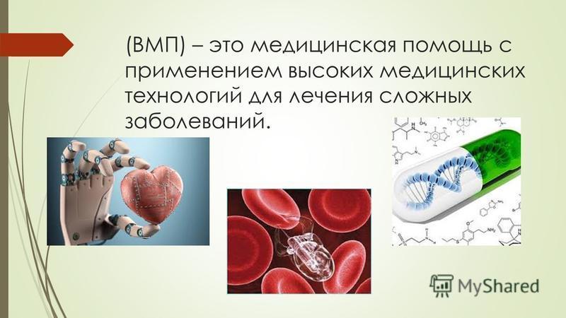 (ВМП) – это медицинская помощь с применением высоких медицинских технологий для лечения сложных заболеваний.