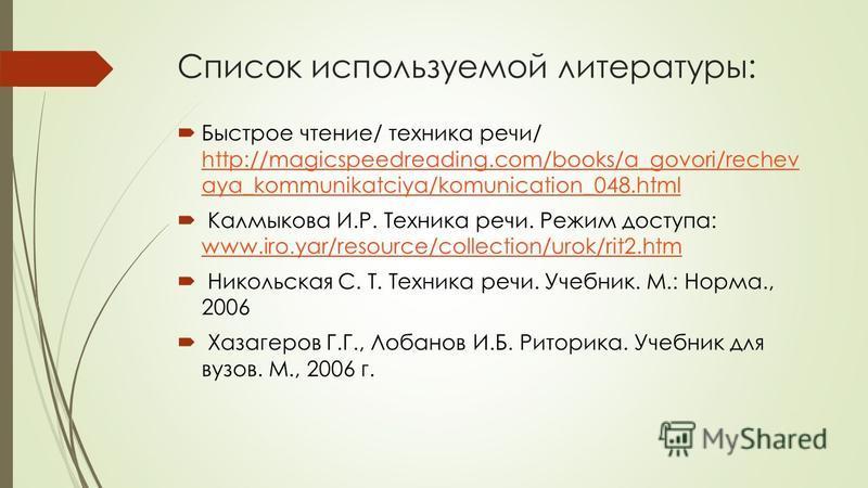 Список используемой литературы: Быстрое чтение/ техника речи/ http://magicspeedreading.com/books/a_govori/rechev aya_kommunikatciya/komunication_048. html http://magicspeedreading.com/books/a_govori/rechev aya_kommunikatciya/komunication_048. html Ка