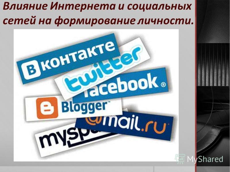 Влияние Интернета и социальных сетей на формирование личности.