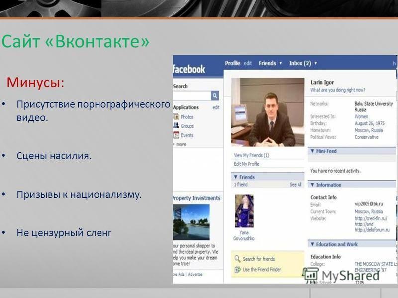 Сайт «Вконтакте» Минусы: Присутствие порнографического видео. Сцены насилия. Призывы к национализму. Не цензурный сленг