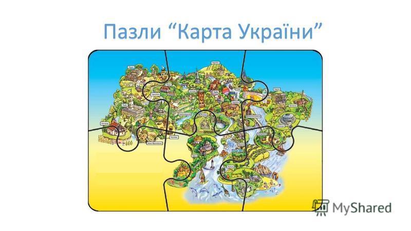 Пазли Карта України
