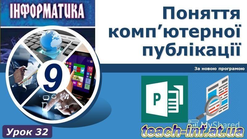 9 За новою програмою Урок 32 Поняття компютерної публікації