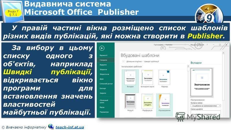 9 © Вивчаємо інформатику teach-inf.at.uateach-inf.at.ua Видавнича система Microsoft Office Publisher Розділ 7 § 7.1 У правій частині вікна розміщено список шаблонів різних видів публікацій, які можна створити в Publisher. За вибору в цьому списку одн