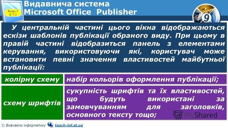 9 © Вивчаємо інформатику teach-inf.at.uateach-inf.at.ua Видавнича система Microsoft Office Publisher Розділ 7 § 7.1 У центральній частині цього вікна відображаються ескізи шаблонів публікації обраного виду. При цьому в правій частині відобразиться па