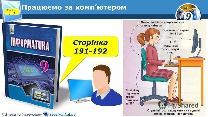 9 © Вивчаємо інформатику teach-inf.at.uateach-inf.at.ua Працюємо за компютером Сторінка 191-192 Сторінка 191-192 Розділ 7 § 7.1