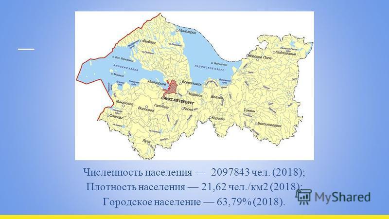 Численность населения 2097843 чел. (2018); Плотность населения 21,62 чел./км 2 (2018); Городское население 63,79% (2018).