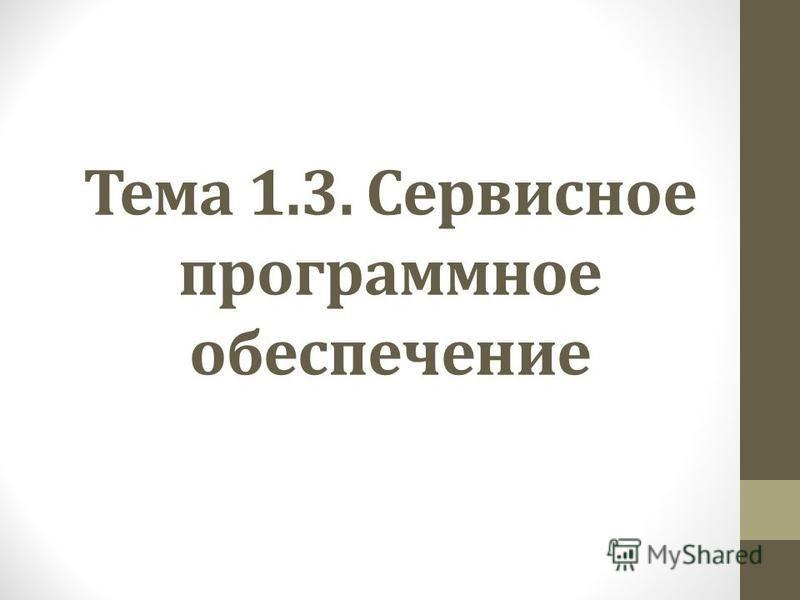 Тема 1.3. Сервисное программное обеспечении